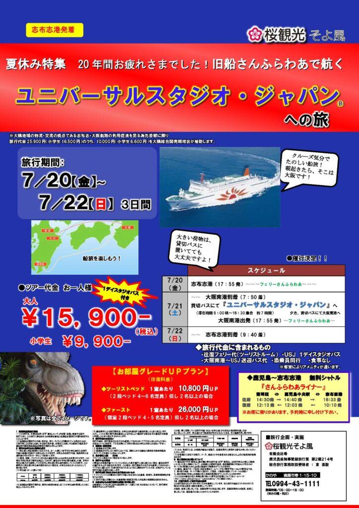 ユニバーサルスタジオ・ジャパン®への旅:3日間