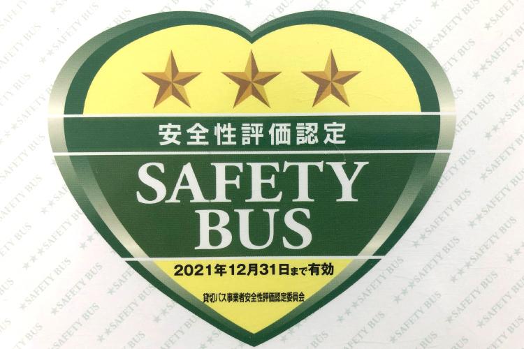貸切バス事業者安全性評価認定制度で三ツ星を獲得しています