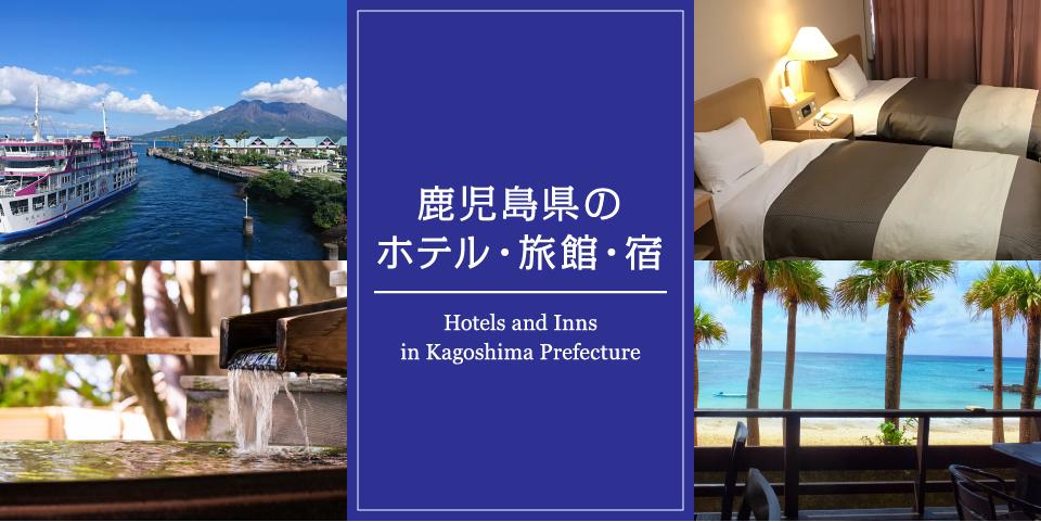 鹿児島県のホテル・旅行・宿
