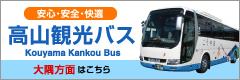 高山観光バス