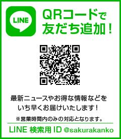桜観光そよ風 LINE