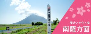 鹿児島おすすめ観光地:南薩方面